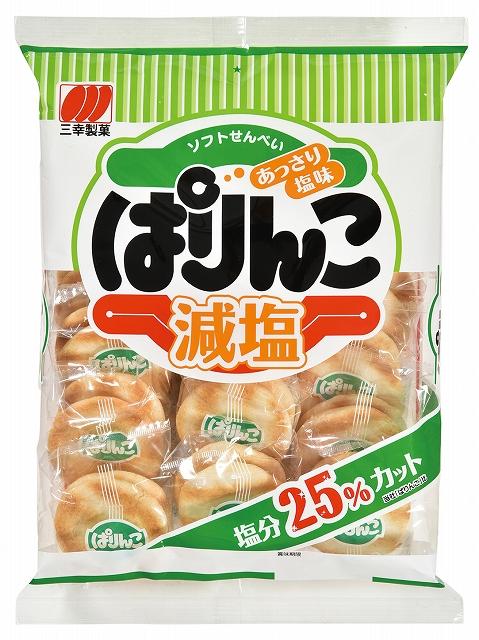 ぱりんこ減塩