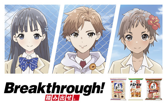 三幸製菓2020年秋Breakthrough!
