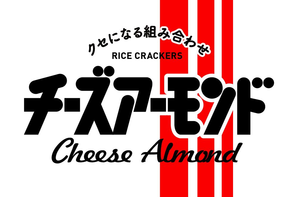チーズアーモンドブランドサイト