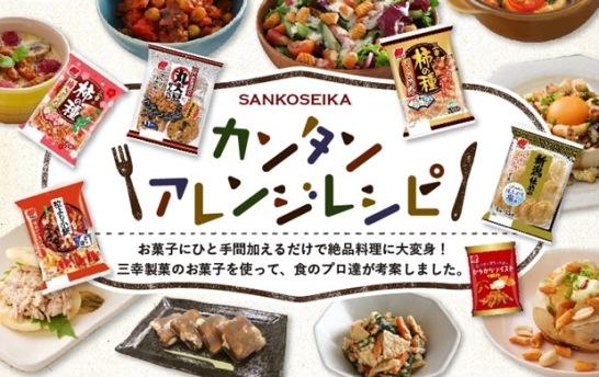 三幸製菓のアレンジレシピ2020