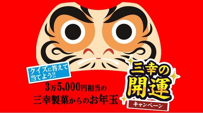 【クイズに答えて応募!】三幸製菓からのお年玉キャンペーン