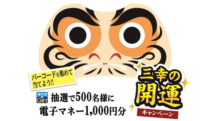 【バーコードで応募!】選べるe-GIFTプレゼントキャンペーン