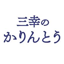 三幸製菓のかりんとう
