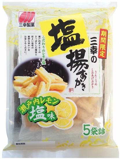 三幸の塩揚おかき 瀬戸内レモン塩味