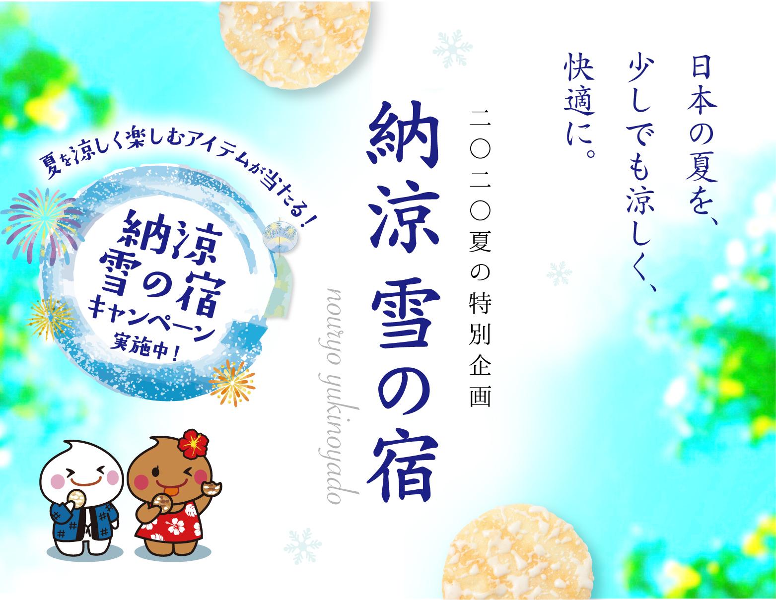 納涼雪の宿キャンペーン