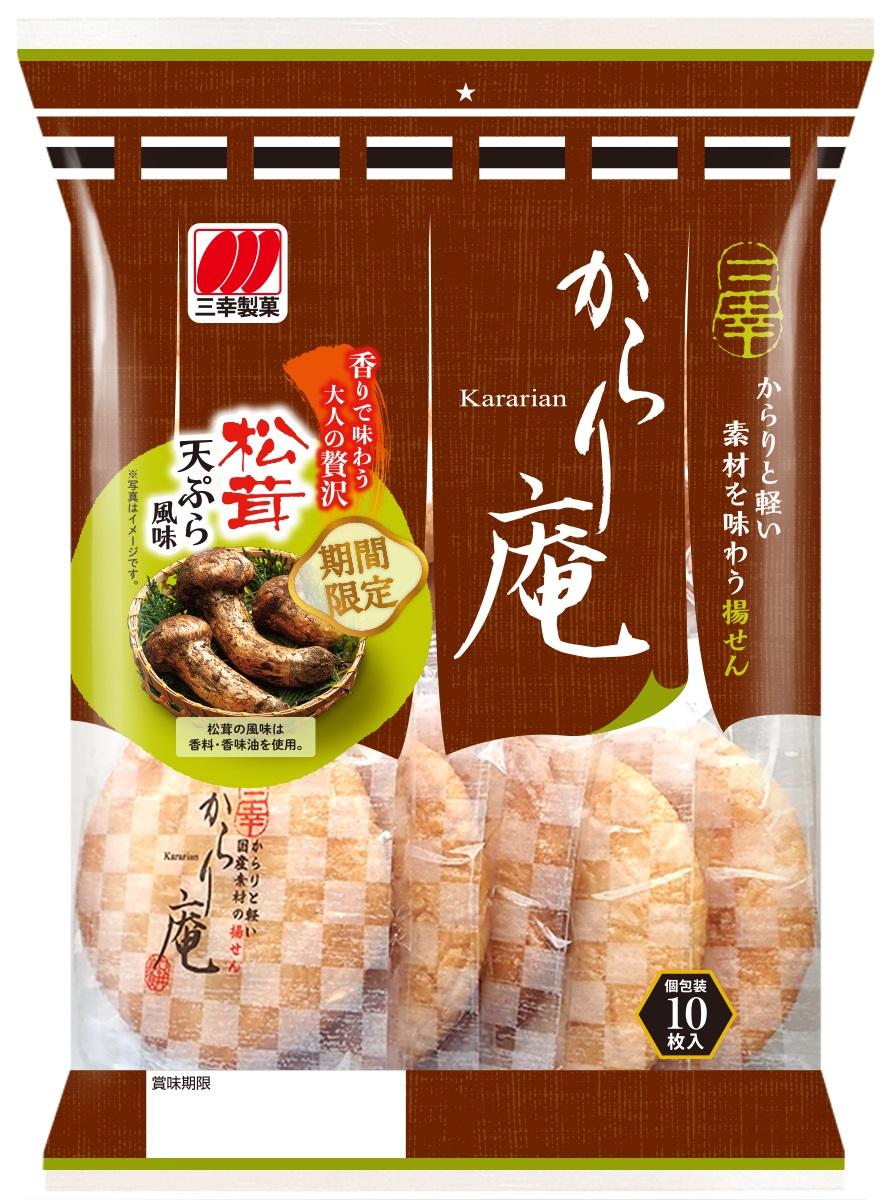 からり庵松茸天ぷら風味