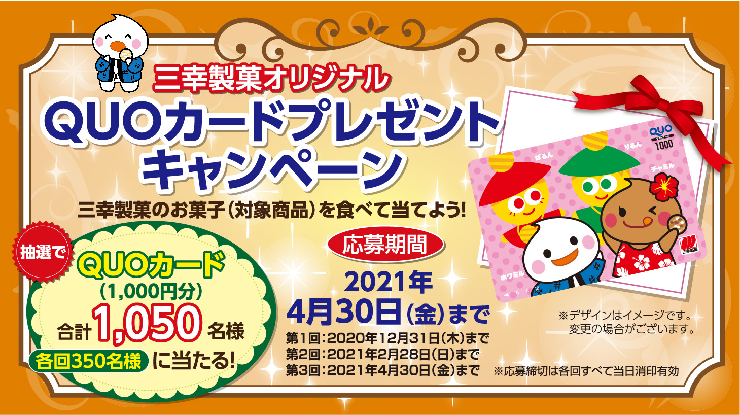 製菓 キャンペーン 三幸