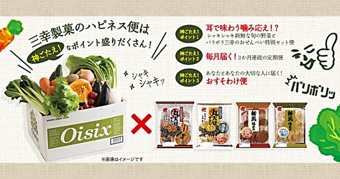 三幸 製菓 キャンペーン 三幸製菓 みんなで味わうキャンペーン