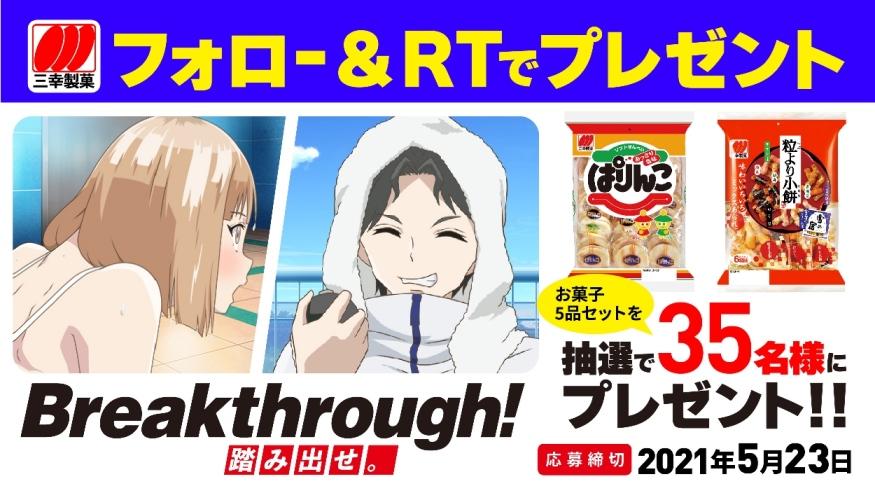 Breakthrough!あきらめない篇キャンペーン2