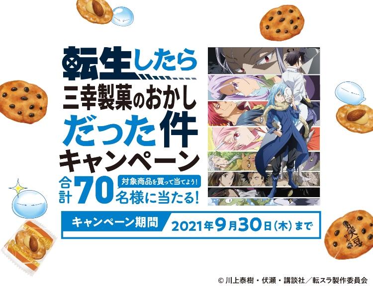 転生したら三幸製菓のおかしだった件キャンペーン
